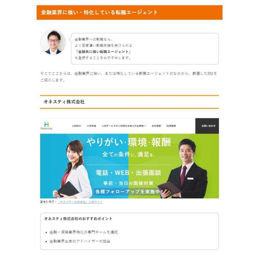 【転職のプロ監修】金融業界への転職におすすめ転職エージェントランキングに当社が紹介されました。